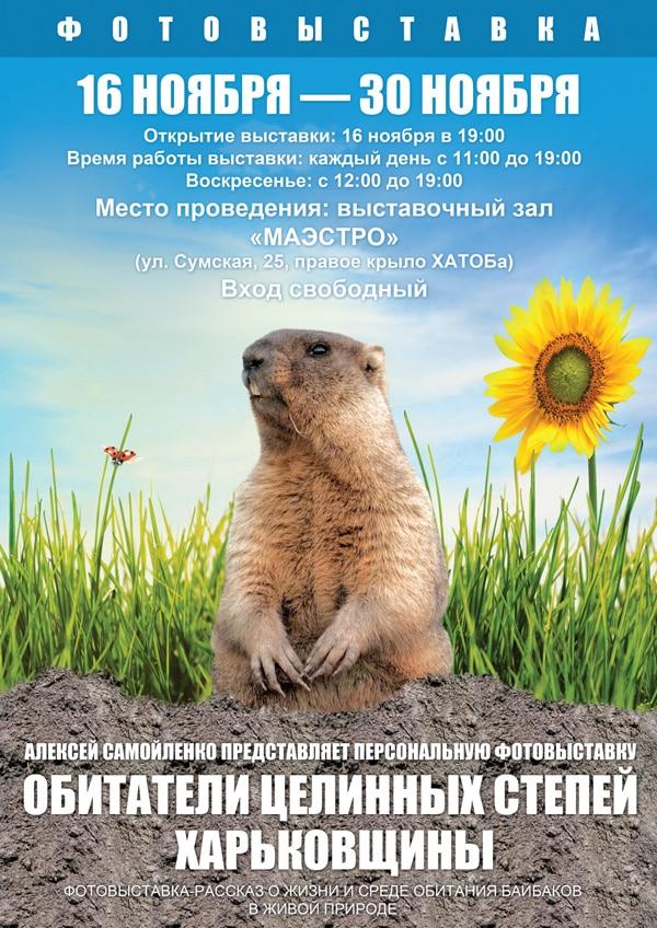 Фотовыставка: Обитатели целинных степей Харьковщины