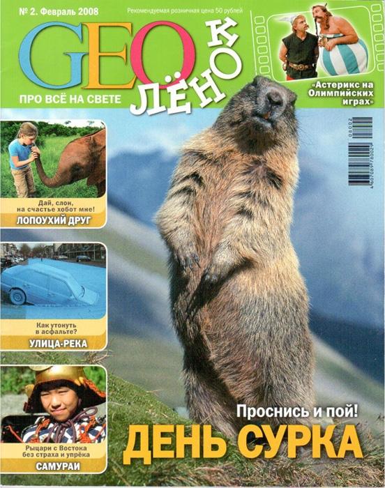 Журнал GEOленок Февраль 2008