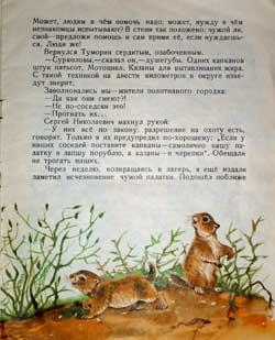 Кучук (детская книжка о сурках)