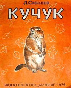 Кучук (детская книжка о сурках) 1