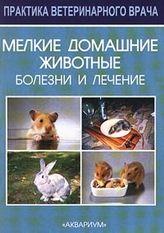 Мелкие домашние животные. Болезни и лечение 2