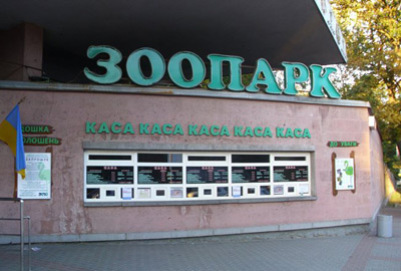 Семь сурков сбежали из Киевского зоопарка 1
